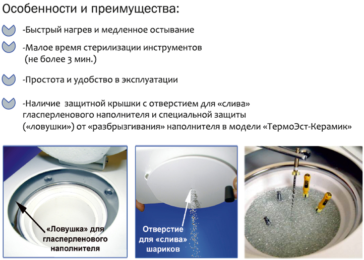 Стерилизатор для инструментов маникюра инструкция
